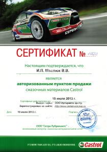 castrol25022015_0000
