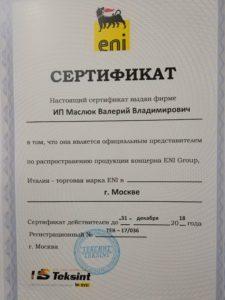 Сертификат Agip Eni